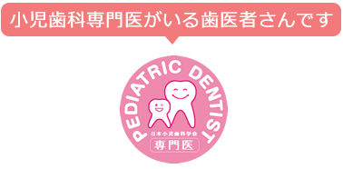 小児歯科専門医
